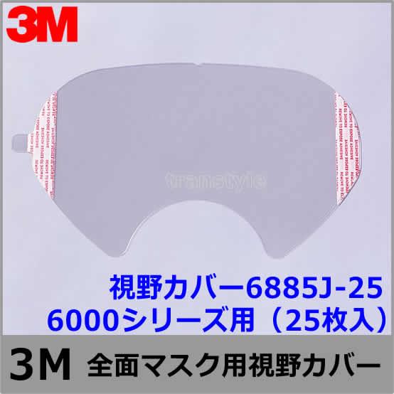 3M/スリーエム 全面マスク用 面体・レンズカバー6885J-25(6000シリーズ用) 25枚入【ガスマスク/防じん/吸収缶/作業】