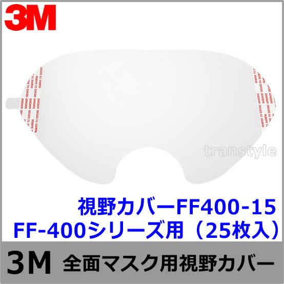 3M/スリーエム 全面マスク用 面体・レンズカバーFF400-15(FF-400シリーズ用) 25枚入【ガスマスク/防じん/吸収缶/作業】