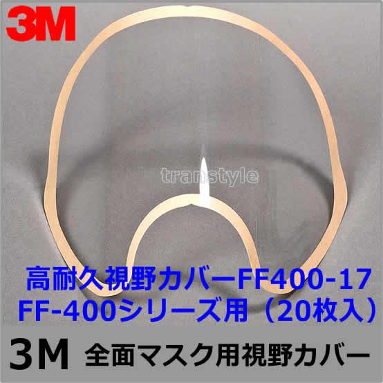 3M/スリーエム 全面マスク用 高耐久面体・レンズカバーFF400-17(FF-400シリーズ用) 20枚入【ガスマスク/防じん/吸収缶/作業】