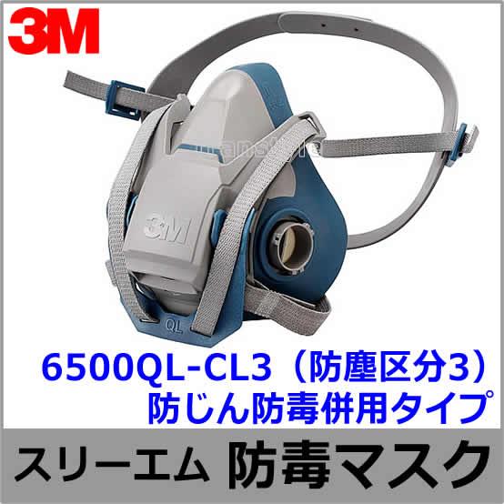 3M/スリーエム 防毒マスク 6500QL-CL3(区分3用) 防じん防毒併用タイプ【ガスマスク/作業/工事/有毒/吸収缶】