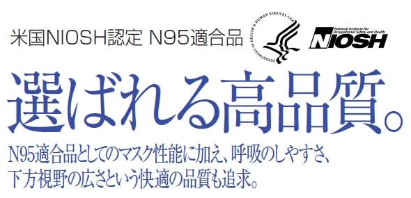 【バイリーン】 使い捨て式防塵マスク V-1003N-N95 (10枚入) 【粉塵/作業/医療用/感染症対策】