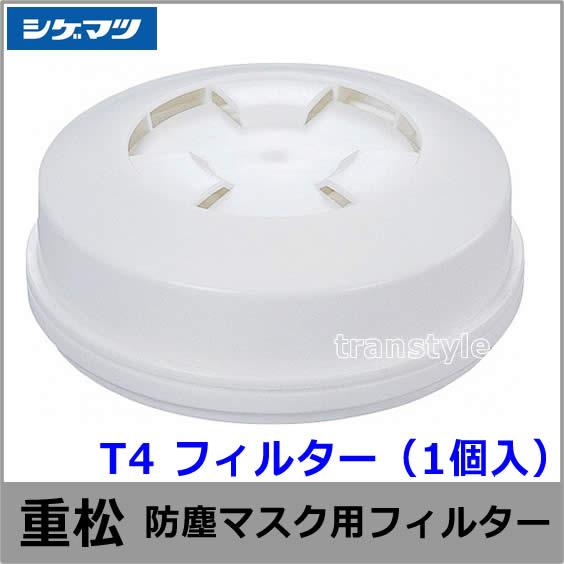 重松 防塵マスク用フィルターT4フィルター