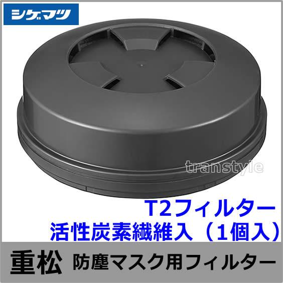重松 防塵マスク用フィルターT2フィルター