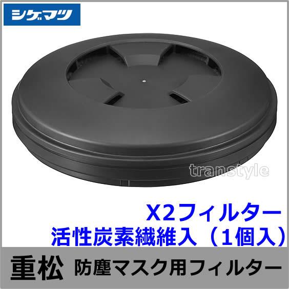重松 防塵マスク用フィルター X2