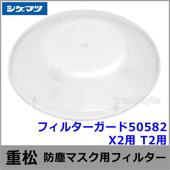 シゲマツ 電動ファン付マスク用フィルターガード50582 (T2/X2用)(1個)