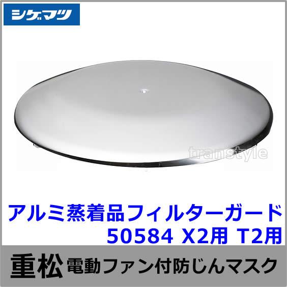 シゲマツ 電動ファン付マスク用アルミ蒸着品フィルターガード50584 (T2/X2用)(1個)