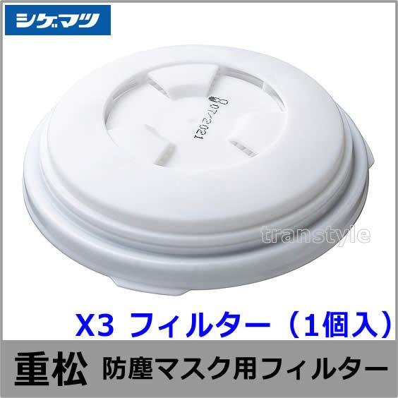 重松 防塵マスク用フィルター X3