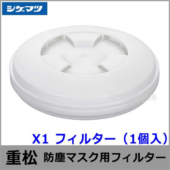重松 防塵マスク用フィルター X1