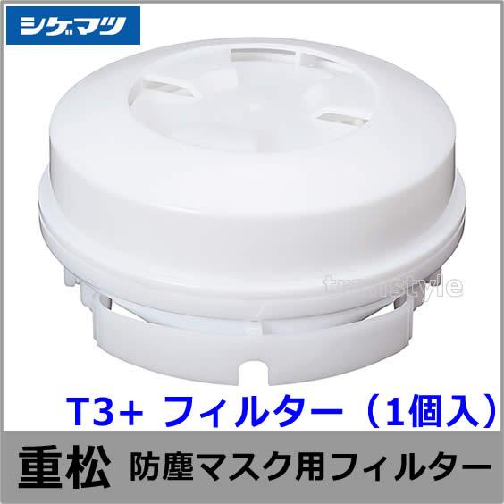 重松 防塵マスク用フィルター T3+ (1個)
