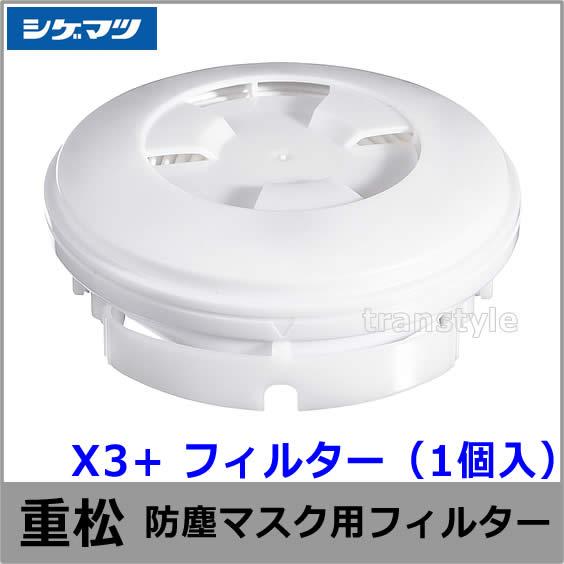 重松 防塵マスク用フィルター X3+ (1個)