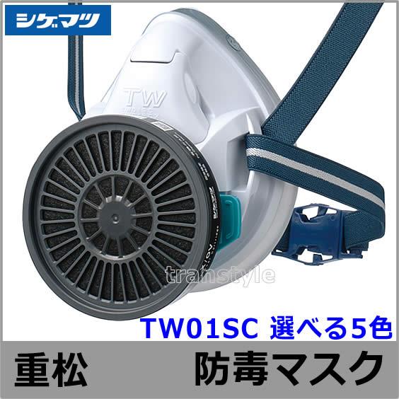 重松防毒マスク TW01SC 防じん防毒併用タイプ