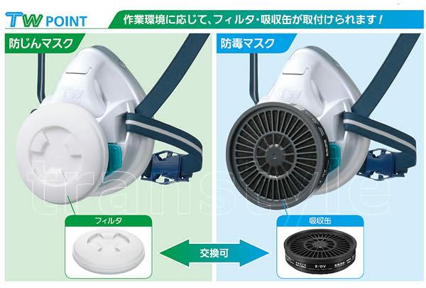 重松防毒マスク TW01SC
