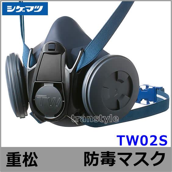 重松防毒マスク TW02S 防じん防毒併用タイプ