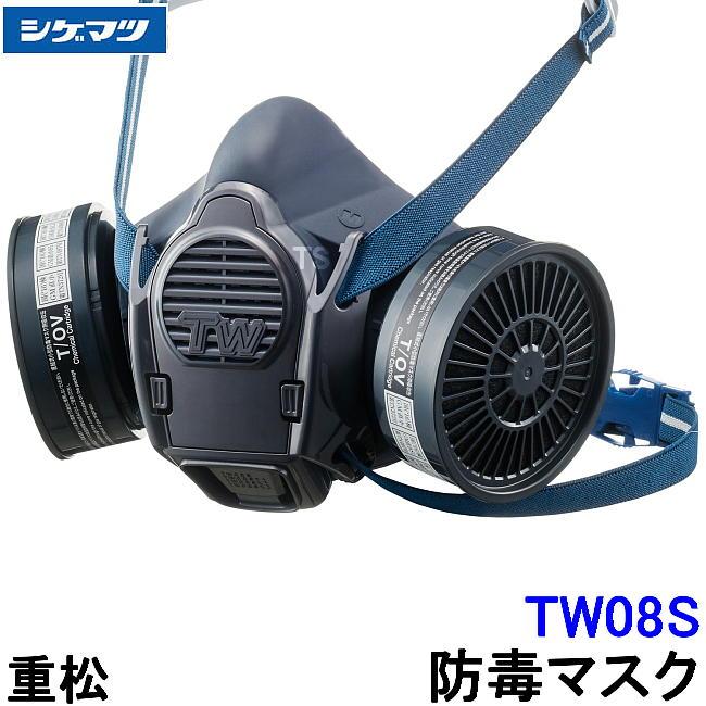重松防毒マスク TW08SF 防じん防毒併用タイプ