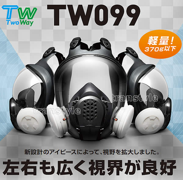 重松防毒マスク TW099 Mサイズ 防じん防毒併用タイプ