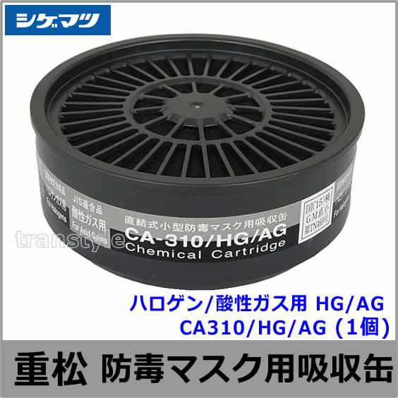 【シゲマツ】 ハロゲン/酸性ガス用吸収缶 CA310/HG/AG(1個)【ガスマスク/作業】