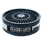 【シゲマツ】有機ガス用吸収缶 CA-310/OV (1個)【ガスマスク/作業】