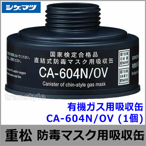 【シゲマツ】有機ガス用吸収缶 CA-604N/OV(1個)【ガスマスク/作業】