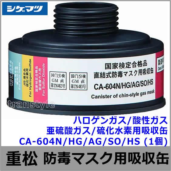 【シゲマツ】ハロゲンガス/酸性ガス/亜硫酸ガス/硫化水素用吸収缶 CA-604N/HG/AG/SO/HS(1個)【ガスマスク/作業】