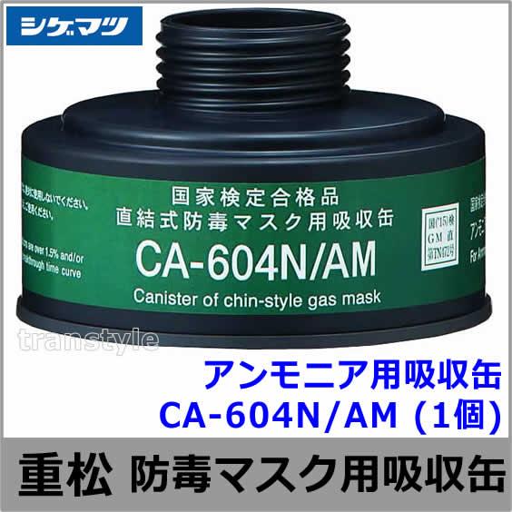 【シゲマツ】アンモニア用吸収缶 CA-604N/AM(1個)【ガスマスク/作業】