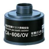 【シゲマツ】有機ガス用吸収缶 CA-606/OV (1個)【ガスマスク/作業】