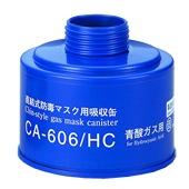 【シゲマツ】シアン化水素(青酸)用吸収缶 CA-606/HC (1個)【ガスマスク/作業】