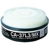 【シゲマツ】土壌汚染対策吸収缶 CA-37L3/MX (1個)【ガスマスク/作業】