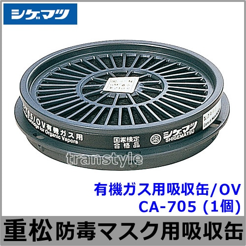 重松 有機ガス用吸収缶/OV CA-705 (1個) 【ガスマスク/防毒マスク/作業/有毒】