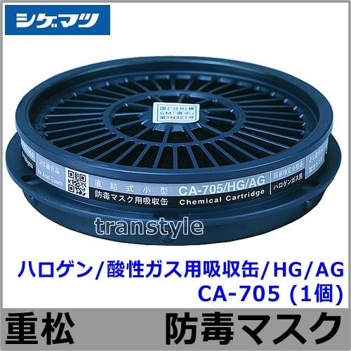 重松 ハロゲン/酸性ガス用吸収缶/HG/AG CA-705 (1個) 【ガスマスク/防毒マスク/作業/有毒】