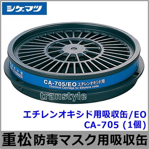 重松 エチレンオキシド用吸収缶/EO CA-705 (1個) 【ガスマスク/防毒マスク/作業/有毒】