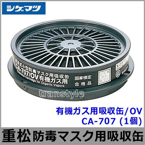 重松 有機ガス用吸収缶/OV CA-707 (1個) 【ガスマスク/防毒マスク/作業/有毒】
