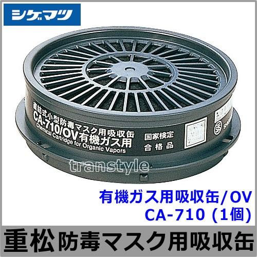 重松 有機ガス用吸収缶/OV CA-710 (1個) 【ガスマスク/防毒マスク/作業/有毒】