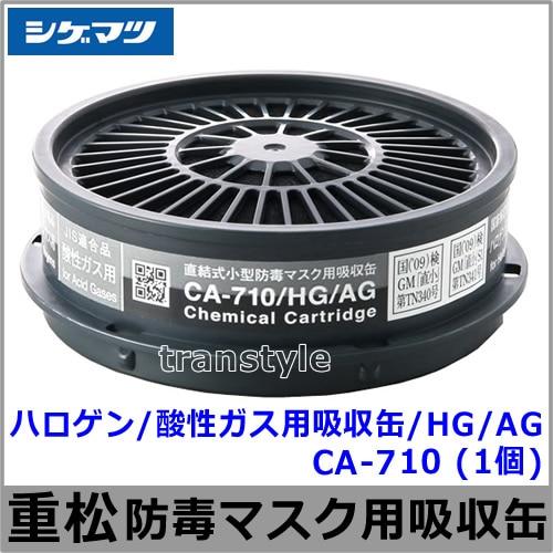 重松 ハロゲン/酸性ガス用吸収缶/HG/AG CA-710 (1個) 【ガスマスク/防毒マスク/作業/有毒】