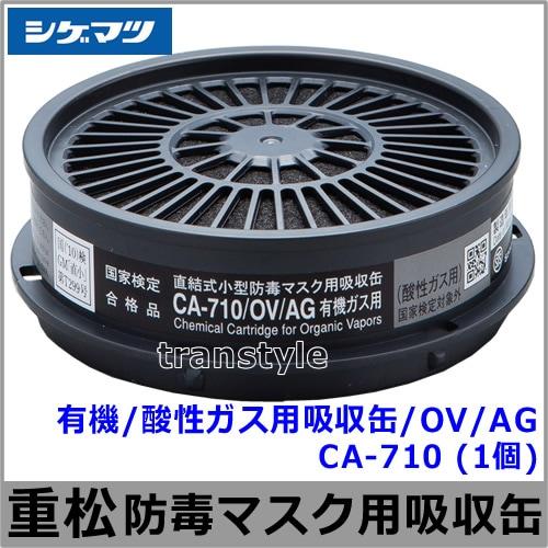 重松 有機/酸性ガス用吸収缶/OV/AG CA-710 (1個) 【ガスマスク/防毒マスク/作業/有毒】