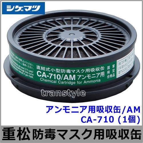 重松 アンモニア用吸収缶/AM CA-710 (1個) 【ガスマスク/防毒マスク/作業/有毒】