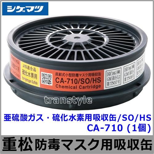 重松 亜硫酸ガス・硫化水素用吸収缶/SO/HS CA-710 (1個) 【ガスマスク/防毒マスク/作業/有毒】