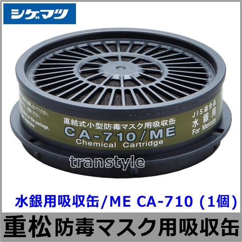 重松 水銀用吸収缶/ME CA-710 (1個) 【ガスマスク/防毒マスク/作業/有毒】