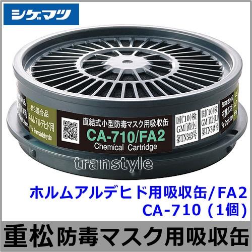 重松 ホルムアルデヒド用吸収缶/FA2 CA-710 (1個) 【ガスマスク/防毒マスク/作業/有毒】