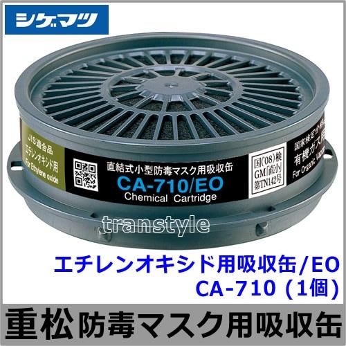 重松 エチレンオキシド用吸収缶/EO CA-710 (1個) 【ガスマスク/防毒マスク/作業/有毒】