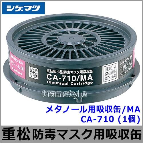 重松 メタノール用吸収缶/MA CA-710 (1個) 【ガスマスク/防毒マスク/作業/有毒】