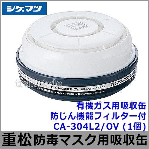 重松 有機ガス用吸収缶/OV CA-304L2/OV 防じん機能フィルター付 (1個) 【ガスマスク/防毒マスク/作業/有毒】