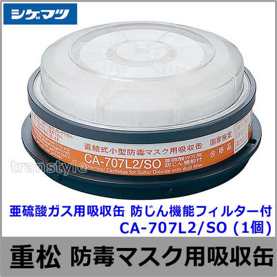 亜硫酸ガス用吸収缶/SO CA-707L2/SO 防じん機能フィルター付