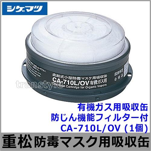 シゲマツ/重松 有機ガス用吸収缶/OV CA-710L/OV 防じん機能フィルター付