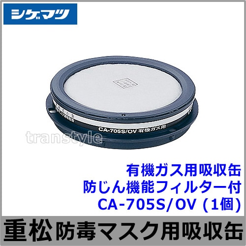 シゲマツ/重松 有機ガス用吸収缶/OV CA-705S/OV 防じん機能フィルター付
