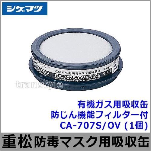 有機ガス用吸収缶/OV CA-707S/OV 防じん機能フィルター付
