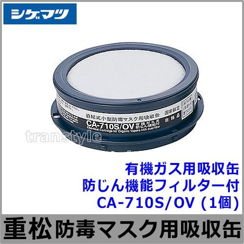 有機ガス用吸収缶/OV CA-710S/OV 防じん機能フィルター付