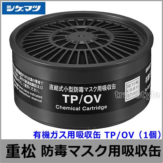 重松/シゲマツ 有機ガス用吸収缶 TP/OV