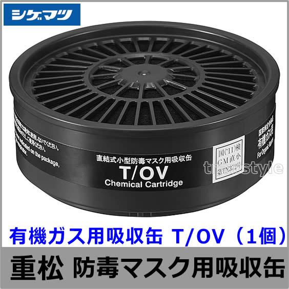 重松/シゲマツ 有機ガス用吸収缶 T/OV