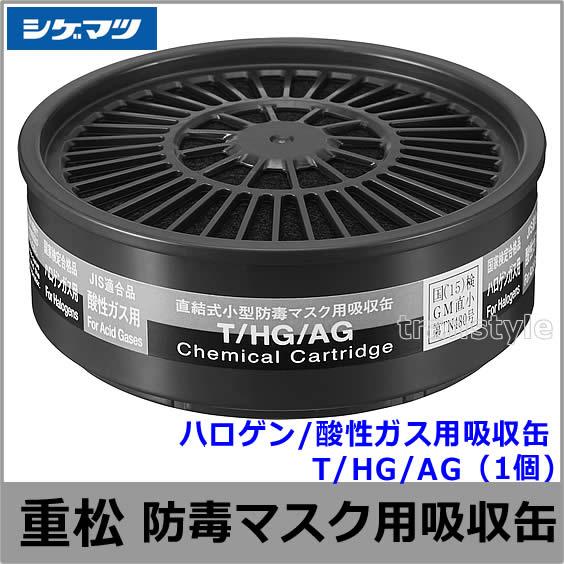 ハロゲン/酸性ガス用吸収缶 T/HG/AG