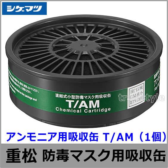 アンモニア用吸収缶 T/AM (1個)
